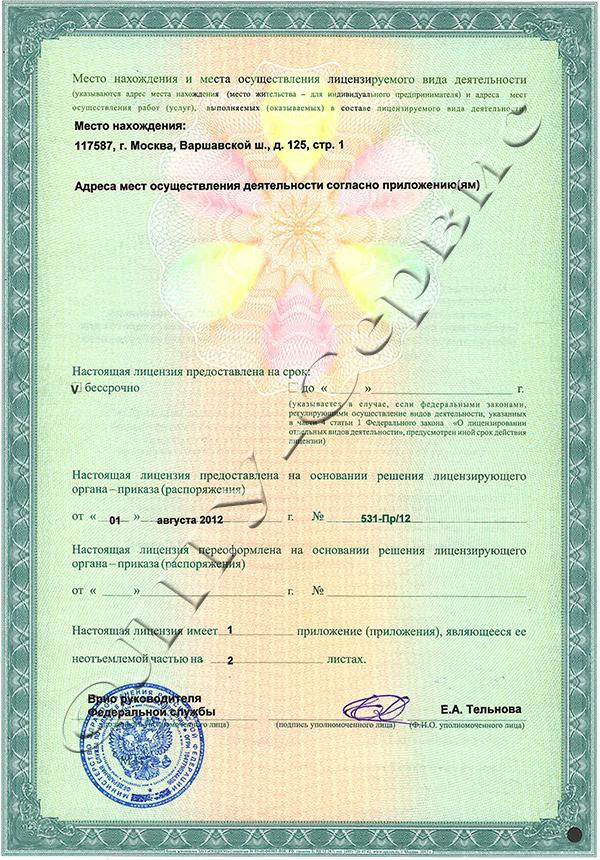 Licence_LPU-02_600w