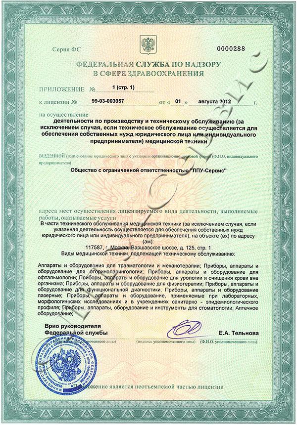 Licence_LPU-03-600w