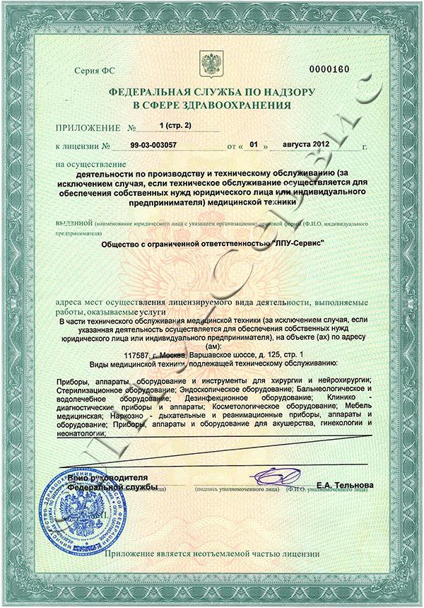 Licence_LPU-04-600w